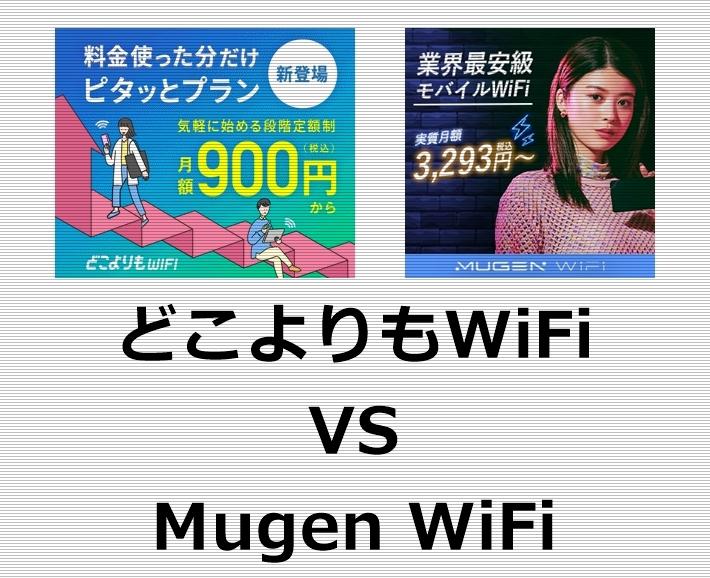どこよりもWiFi vs Mugen WiFi