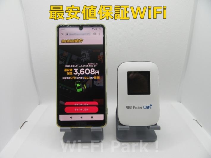 最安値保証WiFi