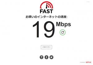 ギガゴリWiFi 19Mbps