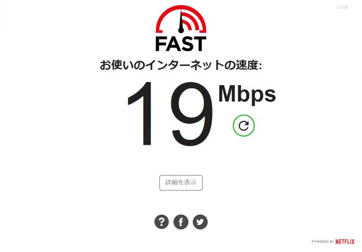 19Mbps 計測