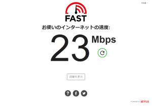 23Mbps 計測