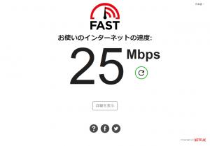25Mbps 計測