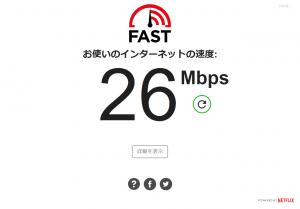 26Mbps 計測