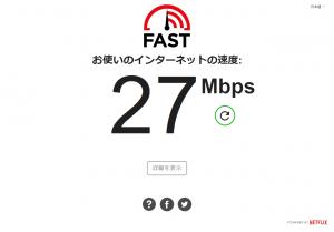 27Mbps 計測