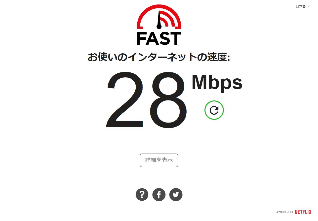 28Mbps 計測