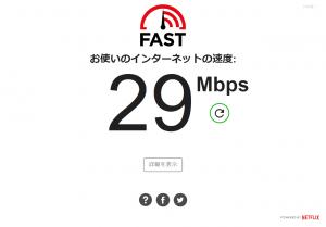 29Mbps 計測