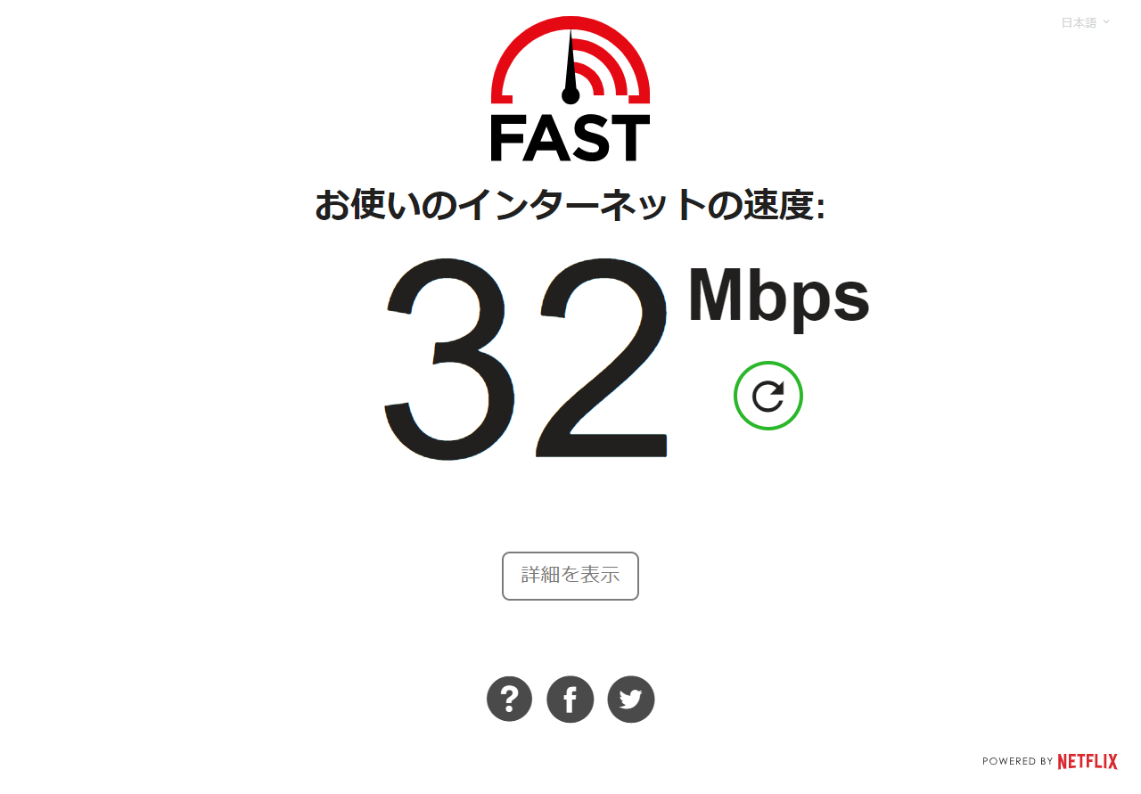 32Mbps 計測