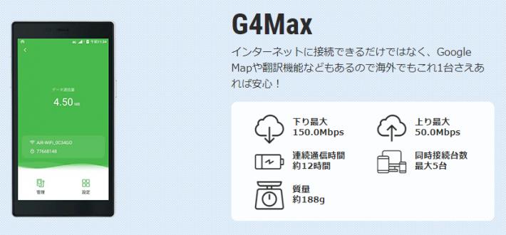 GlocalMe G4Max