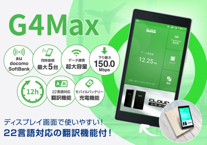 モバイルルーターG4Max