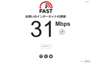 31Mbps 計測