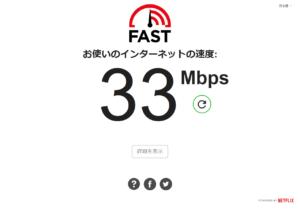 33Mbps 計測