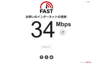34Mbps 計測