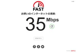 35Mbps 計測