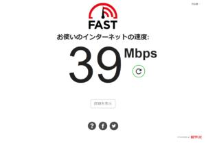 39Mbps 計測