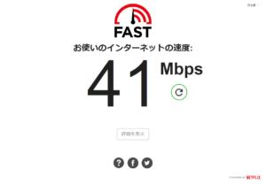41Mbps 計測