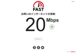 20Mbps 計測