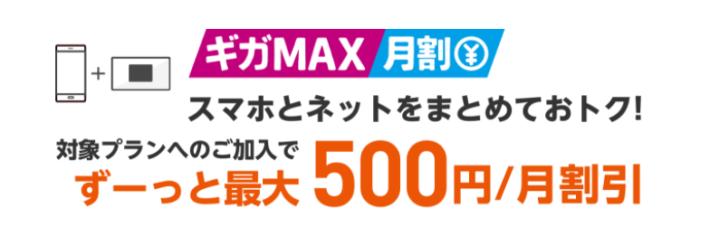 BIGLOBE WiMAX UQ mobile ギガMAX月割