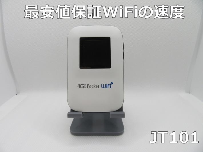 最安値保証WiFi 通信速度