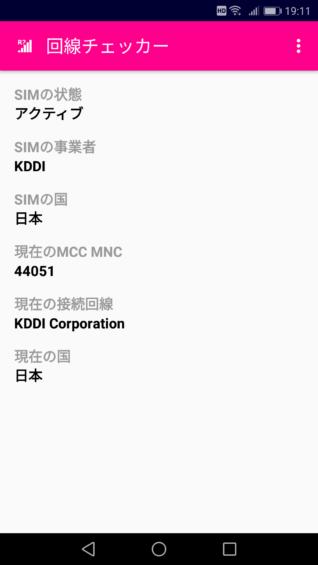 回線チェッカー KDDI 44051