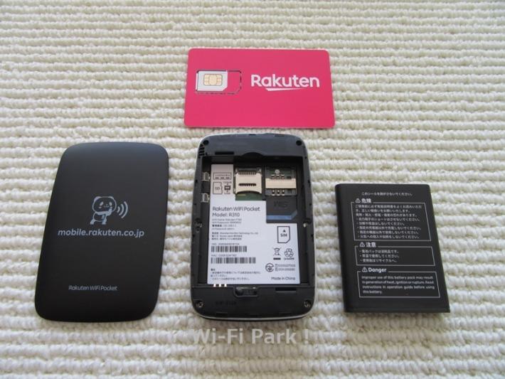 Rakuten WiFi Pocket 設定