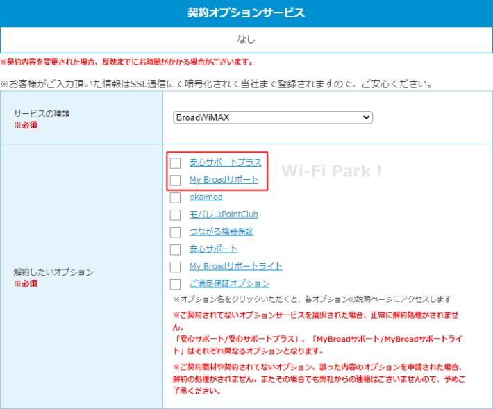 契約Broad WiMAX オプションサービスページ