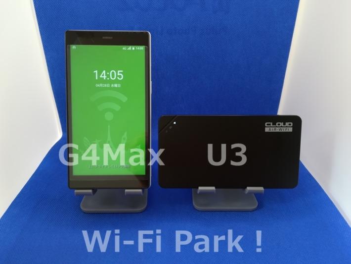 クイックWiFi 速度検証 端末U3 G4Max