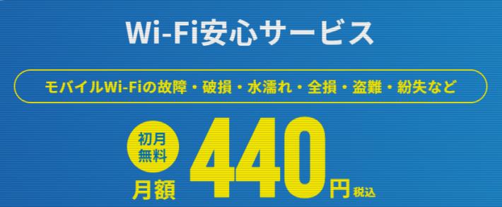 Wi-Fi安心サービス