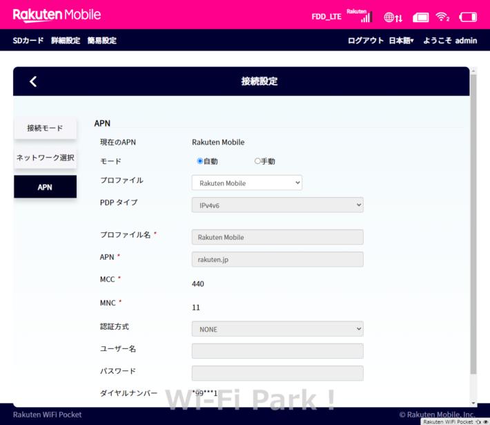 楽天モバイル管理画面 APN情報