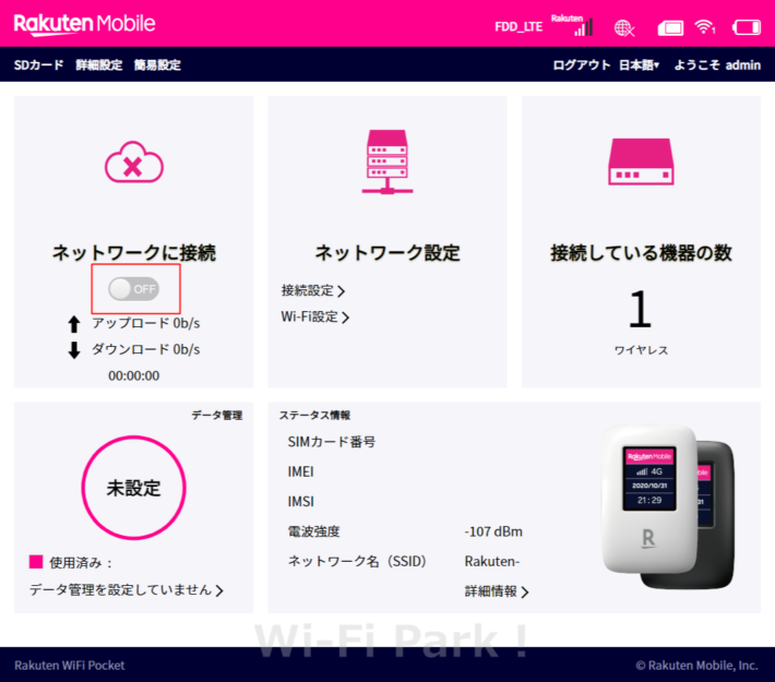 Rakuten WiFi Pocket バンド固定手順1