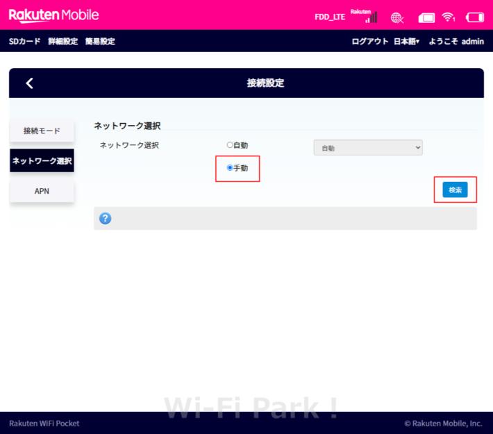 Rakuten WiFi Pocket バンド固定手順2