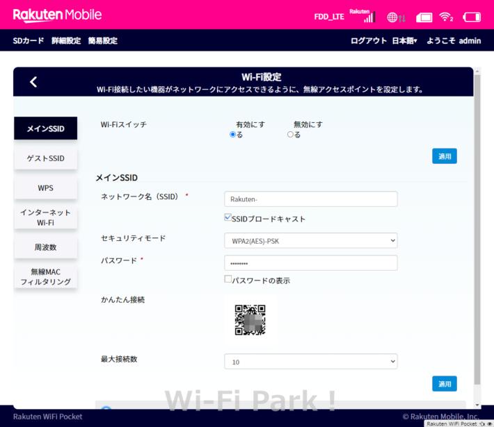 楽天モバイル管理画面 SSID情報