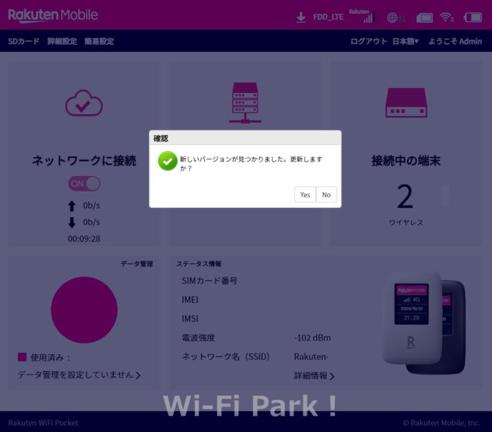楽天モバイル管理画面 アップデート1