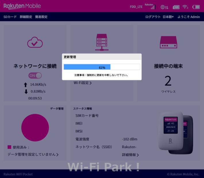 楽天モバイル管理画面 アップデート2