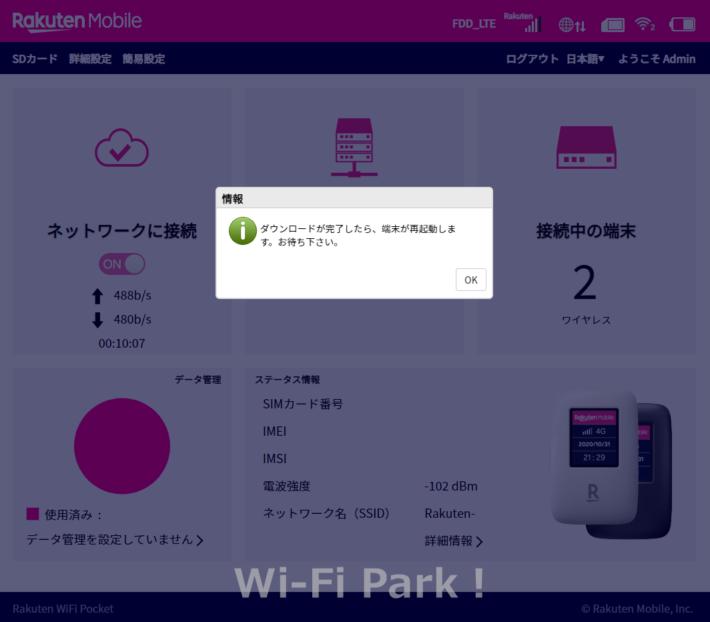 楽天モバイル管理画面 アップデート3