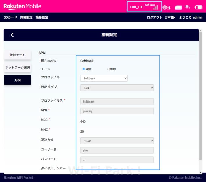 楽天モバイル管理画面 APN SoftBank