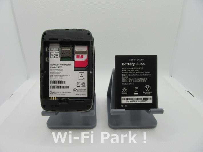 Rakuten WiFi Pocket 電池パック取付け準備