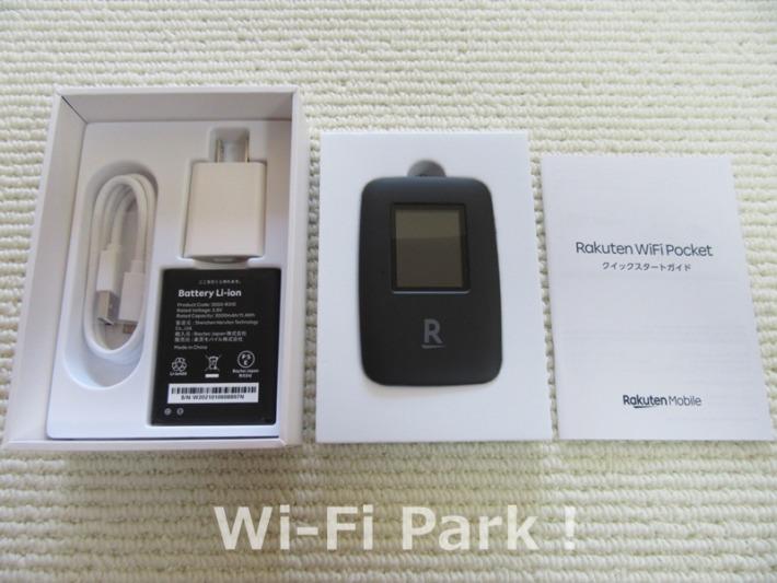 Rakuten WiFi Pocket 白箱の中身