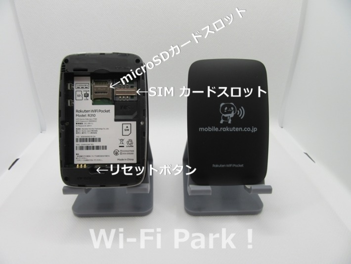 Rakuten WiFi Pocket 本体内部