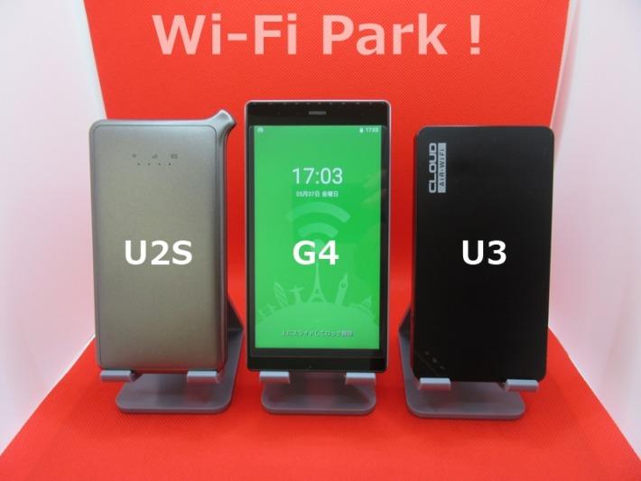 AiR-WiFi U2s・G4・U3