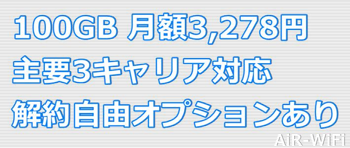 AiR-WiFi おすすめ3ポイント