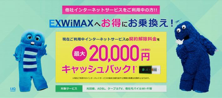 EXWiMAX 乗り換えキャンペーン