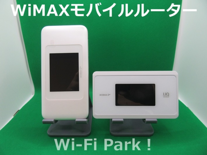 EXWiMAX 速度検証レビュー