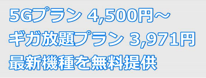 カシモWiMAX 3つのポイント