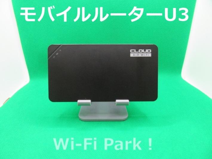 365wifi_u3 速度検証