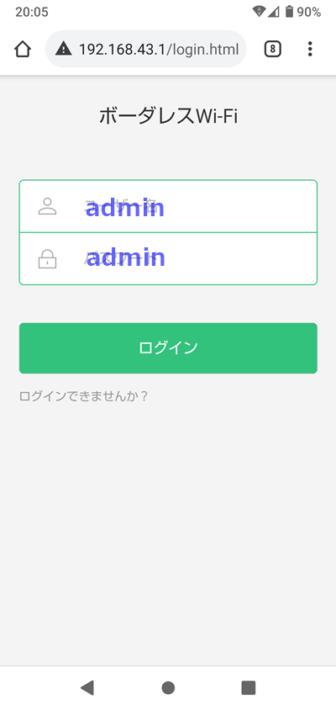 GlocalMe U2s「管理画面」
