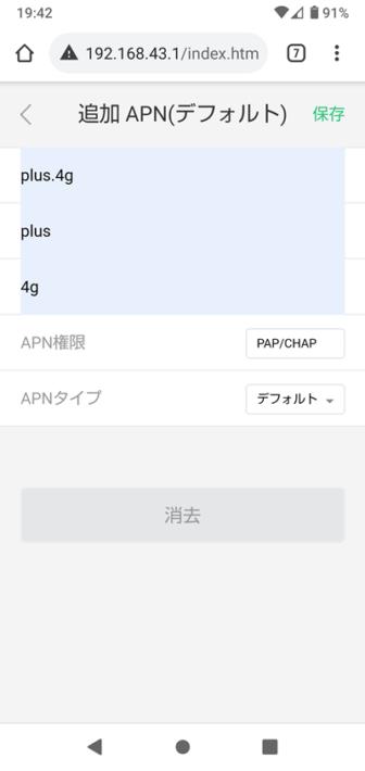 GlocalMe U2s「APN設定」