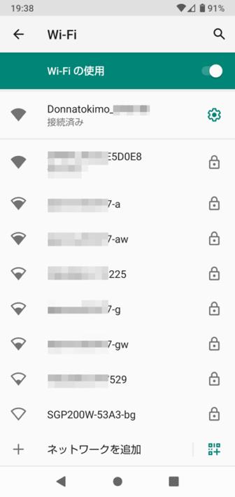 GlocalMe U2s「SSID接続」