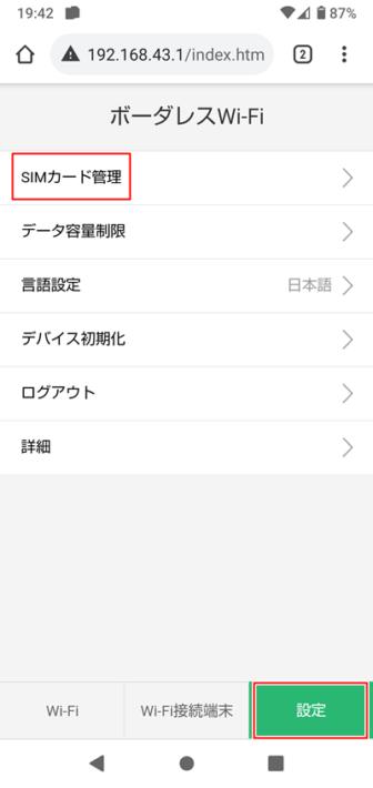 GlocalMe U3「管理画面・SIMカード管理」