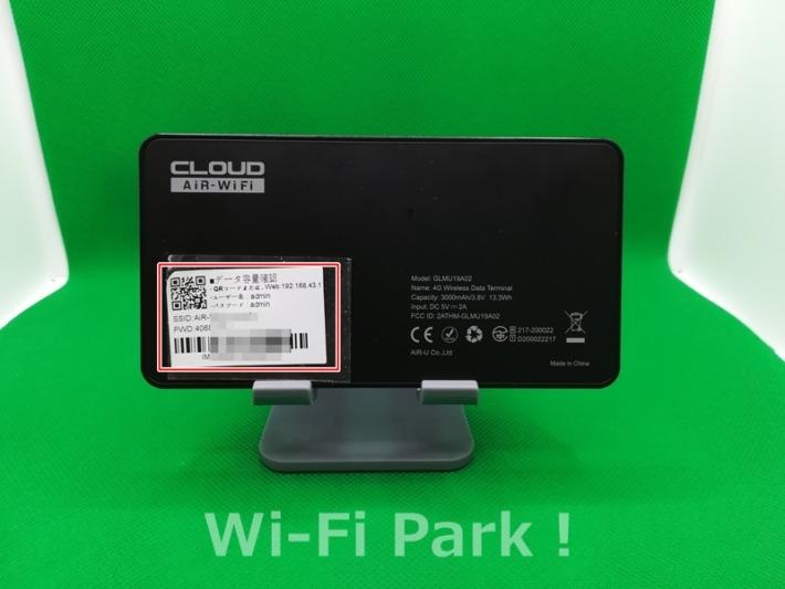 GlocalMe U3「SSID・パスワード」