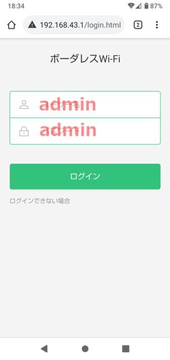 GlocalMe U3「管理画面」